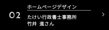 02 たけい行政書士事務所 代表 竹井進さん