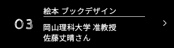 03 岡山理科大学 准教授 佐藤丈晴さん