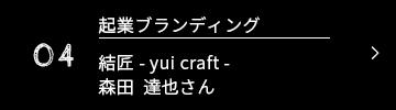 04 起業ブランディング 結匠-yui craft- 森田 達也さん