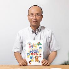 岡山理科大学 准教授 佐藤丈晴さん