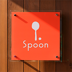 ロゴデザイン 調味料のお店 Spoon 様